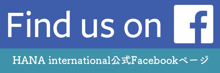 HANA Internatinal公式FBページ